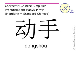 Chinese characters  ( dongshou / dòngshŏu ) with pronunciation (English translation: to get to work )