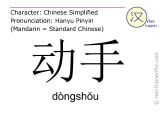Caracteres chinos  ( dongshou / dòngshŏu ) con pronunciación (traducción española: ir al trabajo )
