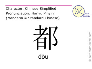 Chinese characters  ( dou / d&#333u ) with pronunciation (English translation: all )