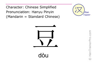 Chinese characters  ( dou / dòu ) with pronunciation (English translation: bean )