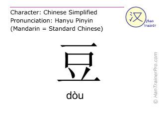 Caractère chinois  ( dou / dòu ) avec prononciation (traduction française: haricot )