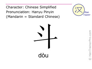 Chinese characters  ( dou / d&ograve;u ) with pronunciation (English translation: <m>fight</m> )