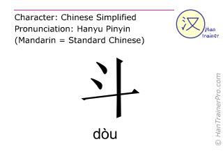 Caract&egrave;re chinois  ( dou / d&ograve;u ) avec prononciation (traduction fran&ccedil;aise: <m>lutte</m> )