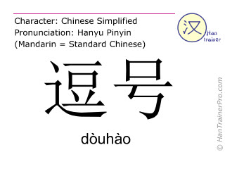 Chinese characters  ( douhao / dòuhào ) with pronunciation (English translation: comma )
