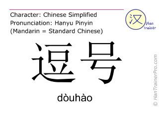 Chinesische Schriftzeichen  ( douhao / dòuhào ) mit Aussprache (Deutsche Bedeutung: Komma )