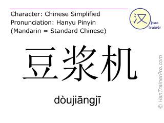 Caracteres chinos  ( doujiangji / dòujiāngjī ) con pronunciación (traducción española: máquina de leche de soja )