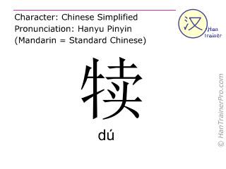Chinesische Schriftzeichen  ( du / dú ) mit Aussprache (Deutsche Bedeutung: Kalb )