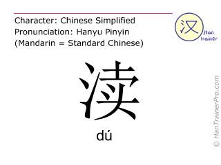 Chine&shy;sische Schrift&shy;zeichen  ( du / d&uacute; ) mit Aussprache (Deutsche Bedeutung: <m>Graben</m> )