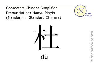 Chinese characters  ( du / d&ugrave; ) with pronunciation (English translation: <i>surname</i> )