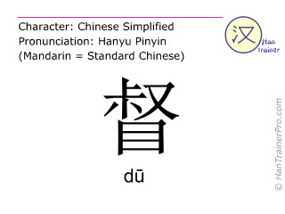 Chinesische Schriftzeichen  ( du / dū ) mit Aussprache (Deutsche Bedeutung: beaufsichtigen )