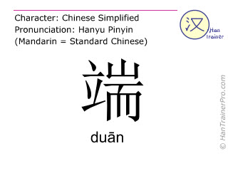 Chinese characters  ( duan / du&#257n ) with pronunciation (English translation: straight )