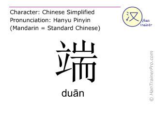 Chinesische Schriftzeichen  ( duan / duān ) mit Aussprache (Deutsche Bedeutung: aufrecht )