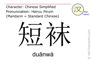 Chinese characters  ( duanwa / duănwà ) with pronunciation (English translation: sock )