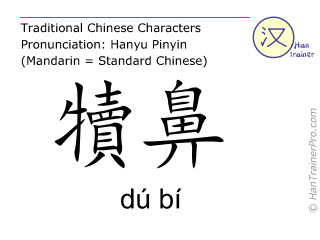 Chinese characters  ( du bi / dú bí ) with pronunciation (English translation: Stomach 35 )