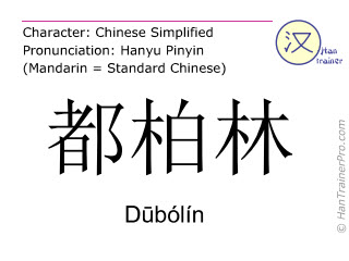 Chinese characters  ( Dubolin / Dūbólín ) with pronunciation (English translation: Dublin )
