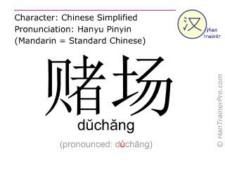 Caractère chinois  ( duchang / dŭchăng ) avec prononciation (traduction française: casino )