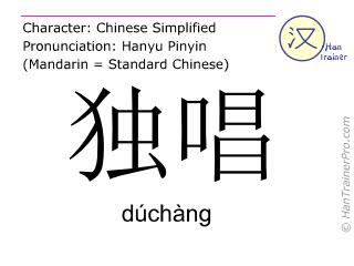 Chinesische Schriftzeichen  ( duchang / dúchàng ) mit Aussprache (Deutsche Bedeutung: Solo (-gesang) )