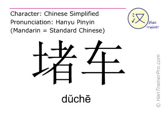 Chinese characters  ( duche / d&#365ch&#275 ) with pronunciation (English translation: traffic jam )