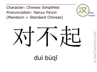Chinese characters  ( dui buqi / duì buqĭ ) with pronunciation (English translation: sorry )