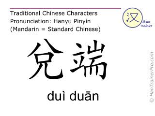 Chinesische Schriftzeichen  ( dui duan / duì duān ) mit Aussprache (Deutsche Bedeutung: Du Mai 27 )