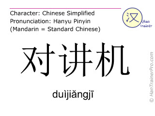 Chinese characters  ( duijiangji / duìjiăngjī ) with pronunciation (English translation: interphone )