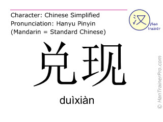 Chinese characters  ( duixian / duìxiàn ) with pronunciation (English translation: to cash )