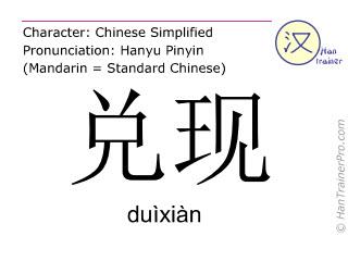 Chinesische Schriftzeichen  ( duixian / duìxiàn ) mit Aussprache (Deutsche Bedeutung: (einen Scheck) einlösen )