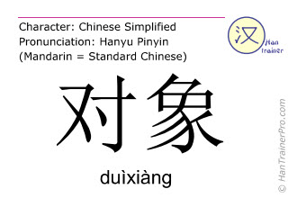 Chinese characters  ( duixiang / duìxiàng ) with pronunciation (English translation: boyfriend )