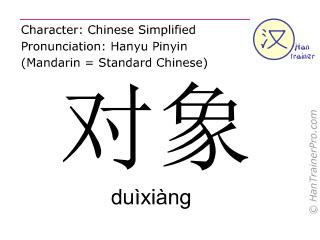 Chinesische Schriftzeichen  ( duixiang / duìxiàng ) mit Aussprache (Deutsche Bedeutung: Freund(in) )
