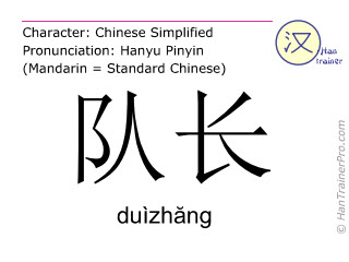 Chinese characters  ( duizhang / duìzhăng ) with pronunciation (English translation: captain )