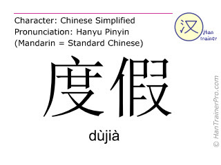 Chinese characters  ( dujia / dùjià ) with pronunciation (English translation: to spend one's holidays )