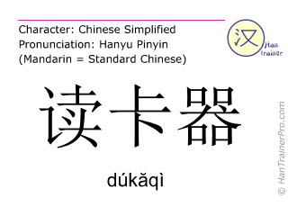 Chinese characters  ( dukaqi / dúkăqì ) with pronunciation (English translation: card reader )