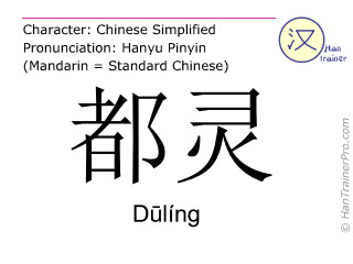 Chinese characters  ( Duling / Dūlíng ) with pronunciation (English translation: Turin )