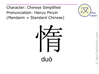 Caractère chinois  ( duo / duò ) avec prononciation (traduction française: indolent )