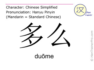 Chinese characters  ( duome / duōme ) with pronunciation (English translation: so much )