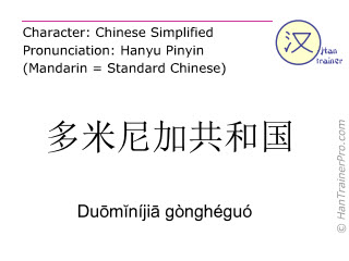 Chinese characters  ( Duominijia gongheguo / Du&#333m&#301níji&#257 gònghéguó ) with pronunciation (English translation: Dominican Republic )