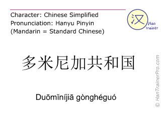 Caractère chinois  ( Duominijia gongheguo / Duōmĭníjiā gònghéguó ) avec prononciation (traduction française: République dominicaine )