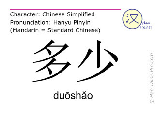 English Translation Of 多少 Duoshao