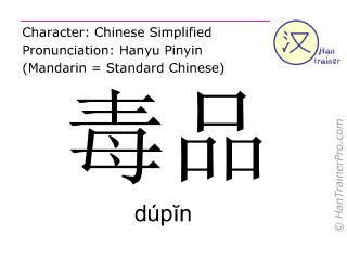 Chinese characters  ( dupin / dúpĭn ) with pronunciation (English translation: drugs )