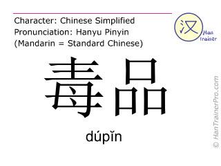 Caracteres chinos  ( dupin / dúpĭn ) con pronunciación (traducción española: drogas )