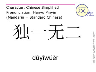 Chinese characters  ( duyiwuer / dúy&#299wúèr ) with pronunciation (English translation: unique )