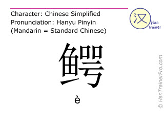 Chinese characters  ( e / è ) with pronunciation (English translation: crocodile )