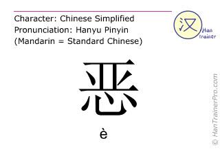 Chinesische Schriftzeichen  ( e / è ) mit Aussprache (Deutsche Bedeutung: <m>boshaft</m> )