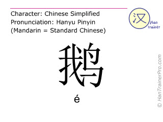 Caractère chinois  ( e / é ) avec prononciation (traduction française: oie )