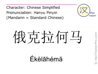 Chinese characters  ( Ekelahema / Ékèlāhémă ) with pronunciation (English translation: Oklahoma )