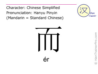Chinese characters  ( er / &eacute;r ) with pronunciation (English translation: <m>and</m> )