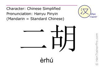Chinesische Schriftzeichen  ( erhu / èrhú ) mit Aussprache (Deutsche Bedeutung: Erhu (Musikinstrument) )
