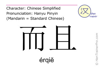 Chinese characters  ( erqie / érqiĕ ) with pronunciation (English translation: as well )
