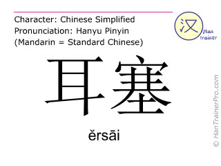 Chinese characters  ( ersai / ĕrsāi ) with pronunciation (English translation: earplug )