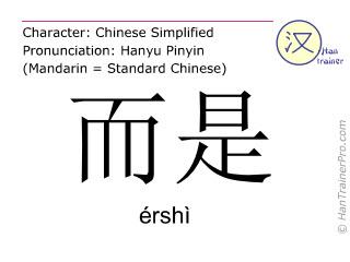 Chinese characters  ( ershi / érshì ) with pronunciation (English translation: but )